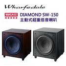 英國 Wharfedale DIAMOND SW-150 10 吋 主動式超重低音喇叭 全新公司貨