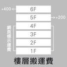 -樓層搬運費 (都會區有電梯或四樓內無電梯搬運)