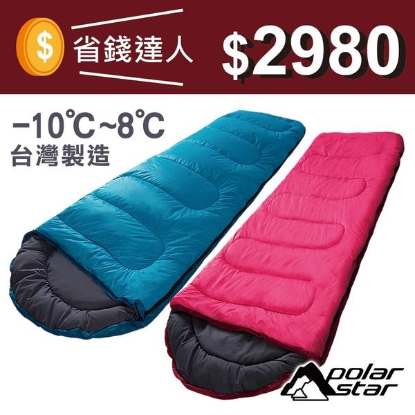 【超值2入組】Polar Star 羊毛睡袋 (台灣製) 800g P16732 露營│登山│戶外│度假打工│背包客