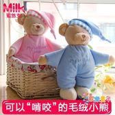 寶寶毛絨安撫玩偶睡眠安撫巾嬰兒玩具0-1歲新生兒禮物用品布娃娃