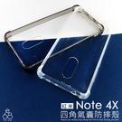 四角強力 氣囊 MIUI 紅米 Note 4X 手機殼 note 4X 空壓殼 防摔 軟殼 保護殼 壓克力 透明殼 不泛黃