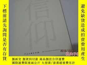 二手書博民逛書店信仰罕見BELIEF(達觀藍海策略叢書01)11905 中國文聯