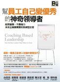 (二手書)幫員工自己變優秀的神奇領導者─能問會聽、不靠權力,未來企業最需要的教..