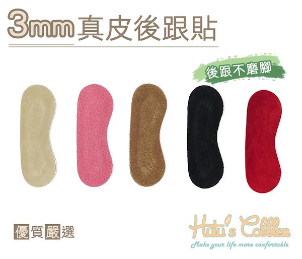 後跟貼.台灣製MIT.反毛皮絨面3mm真皮後跟貼.膚/粉/棕/黑/紅【鞋鞋俱樂部】【906-F02】