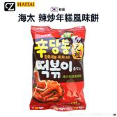 韓國 HAITAI 海太 元祖 辣炒年糕餅乾 103g 1包 辣炒年糕風味餅 辣炒年糕 韓國餅乾 零食 思考家