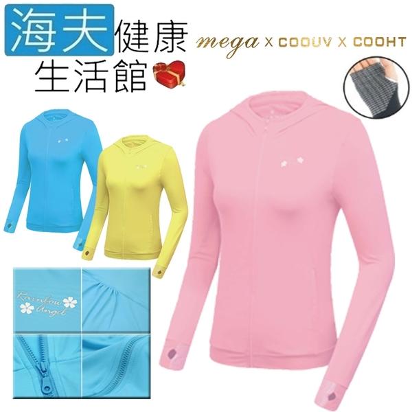 【海夫健康生活館】MEGA COOUV 日本技術 原紗冰絲 涼感防曬 女生外套 粉紅(UV-F403S)
