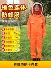 防蜂服透氣型加厚全套專用養蜜蜂全身防護連身太空帽防蜂帽防蜂衣 果果生活館