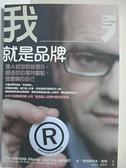 【書寶二手書T4/心靈成長_HCI】我,就是品牌_永.克利斯托夫.班特