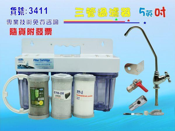 淨水器5吋不佔空間三管濾水器套房出租全配電解水機前置實驗室過濾器(貨號3411)【七星淨水】