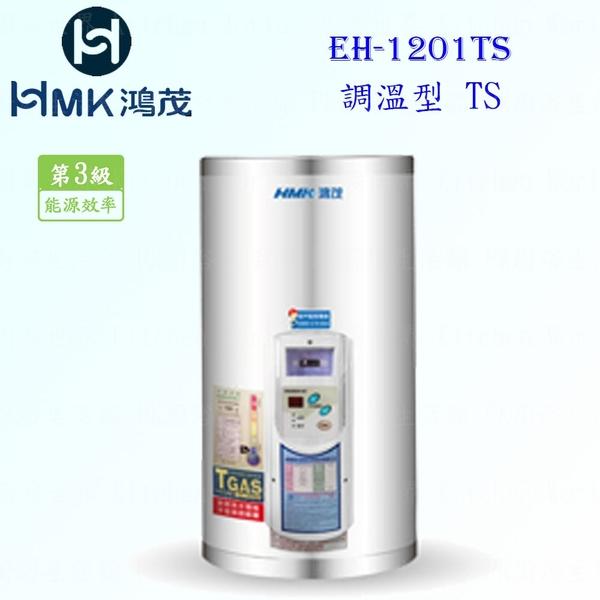 【PK廚浴生活館】 高雄 HMK鴻茂 EH-1201TS 42L 調溫線控型 電熱水器 EH-1201 實體店面 可刷卡