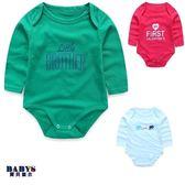 包屁衣 薄款 棉質 舒適 活肩設計 字母衣 素色 單款 寶貝童衣