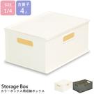 瘋狂價 免組裝 收納 收納盒 掀蓋式收納 整理箱 可堆疊 收納盒1/4款26x19x12cm-4入(含蓋)【H01211】