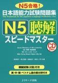 日本語能力試験問題集N5聴解スピ−ドマスタ−-N5合格!