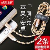蘋果安卓傳輸線二合一拖雙頭充電器手機萬能兩用一拖三通用三合一  韓語空間