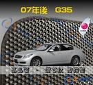 【鑽石紋】07年後 G35 四門 腳踏墊 / 台灣製造 工廠直營 / g35海馬腳踏墊 g35腳踏墊 g35踏墊