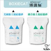 BOXIECAT〔博識貓黏土貓沙〕另有3包免運賣場