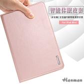 蘋果 iPad Mini4 Mini3 Mini2 Mini 平板皮套 掀蓋殼 平板套 智能休眠 Hanman皮套