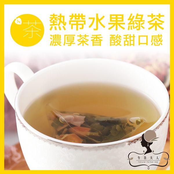 午茶夫人 熱帶水果綠茶 8入/袋 水果茶/果粒茶/茶包/可冷泡