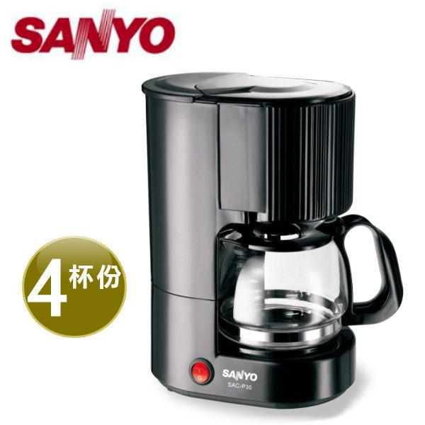 三洋SANYO美式咖啡機 SAC-P30 免運費