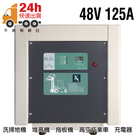【CSP】48V125A充電器 洗地機 叉車 堆高機 MF 電池沒電 NF48120 電池充電器 手推式洗地機 FL 48125 48120