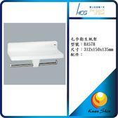 HCG 和成 毛巾衛生紙架 BA578
