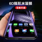 6D金剛水凝膜 曲面 APPLE iPhone 6 6S 7 8 Plus X 保護膜 螢幕保護貼 隱形膜