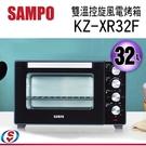 【信源電器】SAMPO聲寶32L烘烤雙溫控旋風電烤箱 KZ-XR32F / KZXR32F