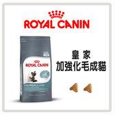 【力奇】Royal Canin 法國皇家 IH34 加強化毛成貓4KG -1220元 可超取 (A012J03)