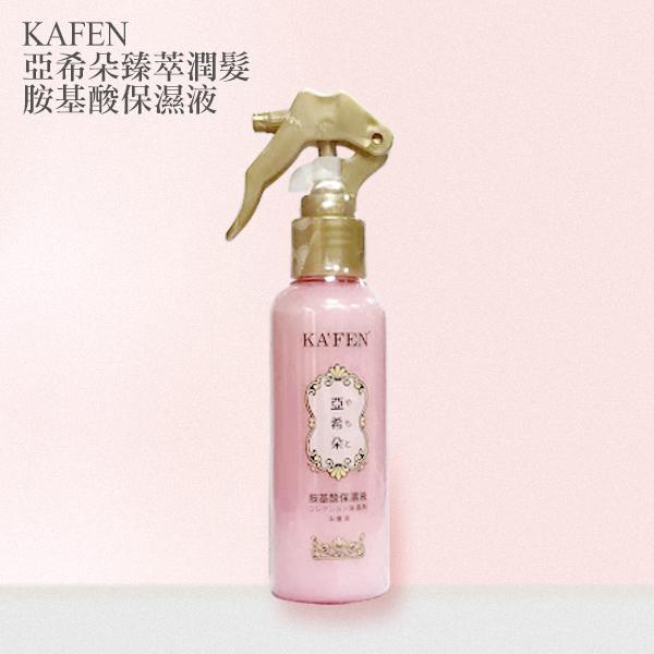 KAFEN 卡氛 亞希朵 臻萃潤髮胺基酸保濕液 150ml 護髮噴霧【YES 美妝】