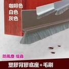DM110LB 長110CM 咖啡色/白色/灰色 長刷毛防塵條 縫擋條(背膠)門底氣密條 隔音條 防撞條 防蟲條