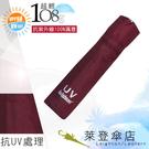 雨傘 陽傘 萊登傘 108克超輕傘 易攜 超輕三折傘 碳纖維 日式傘型 Leighton (紅紫)