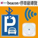 停車定位導航應用【佰睿科技經銷商】ByteReal iBeacon基站 beacon 升級版 藍芽4.0 3個一組