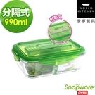 免運費 Snapware康寧密扣 分隔保鮮盒長方形990ml(附餐具)