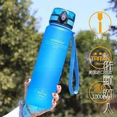 隨手杯優之運動水杯便攜學生塑料防摔大容量水壺戶外健身防漏杯子  街头潮人