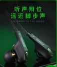 有線耳機黑鯊游戲耳機入耳式有線高音質電競游戲吃雞耳機聽聲辯位帶麥K歌專用  雲朵 上新