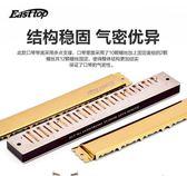 口琴 音簧Easttop28孔復音C調重音口琴高級 成人專業演奏樂器 莎瓦迪卡