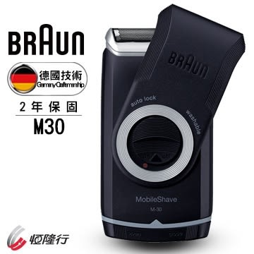【德國百靈 BRAUN】M系列電池式輕便電鬍刀 M30