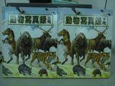【書寶二手書T2/兒童文學_PJB】動物寫實錄_上下冊合售_原價1000_附殼