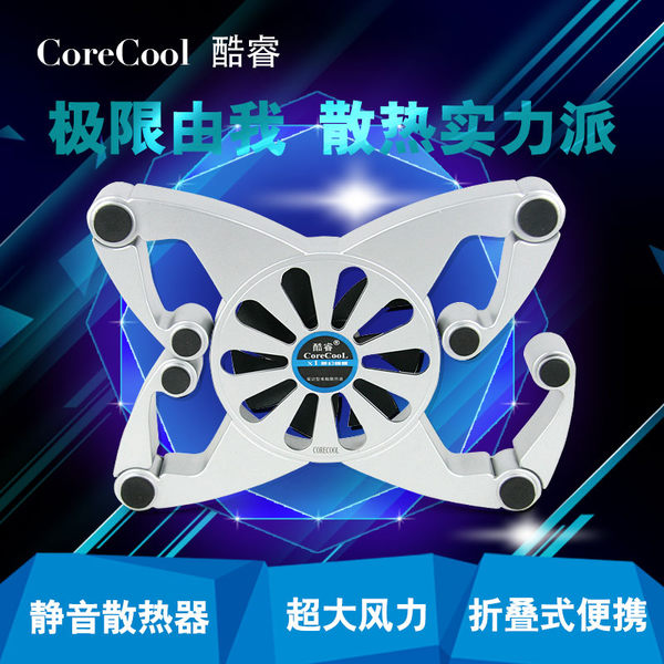 Corecool/酷睿X1筆記本電腦散熱器底座支架折疊強風靜音kFbmn3