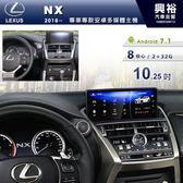 【專車專款】2018~2019年LEXUS NX系列 專用10.25吋觸控螢幕安卓多媒體主機*無碟8核心