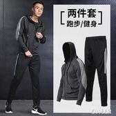 中大尺碼長袖運動套裝男 跑步運動套裝男晨跑戶外速干衣健身 nm11779【甜心小妮童裝】