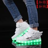 【618好康又一發】秋冬兒童發光鞋led燈鞋男童鞋翅膀USB充電運動鞋女春夜光鞋