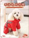 寵物衣服 狗狗衣服泰迪比熊小型犬新年棉服寵物冬季薄款加厚四腳冬裝的棉衣 愛丫 免運