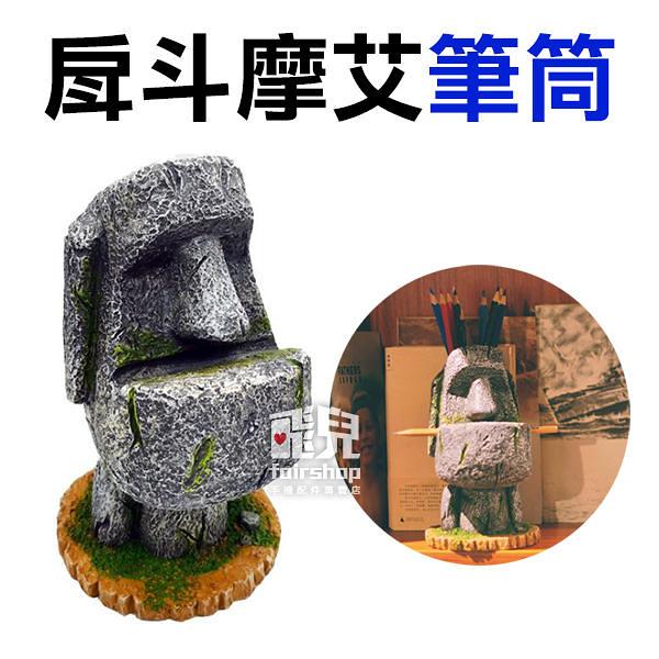 【妃凡】復活島!戽斗摩艾筆筒 復活節島筆筒 Moai 筆桶 鉛筆桶 文具桶 花瓶 擺飾 252