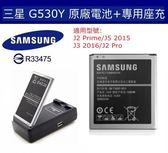三星 G530Y G531Y【原廠電池配件包】J5 J500F J5008、J2 Prime、J3 2016 J320YZ、J2 Pro【原廠電池+專用座充】
