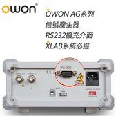 OWON AG系列信號產生器RS232擴充介面