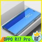 OPPO R17 Pro 鋼琴鏡面 掀蓋...