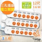 3入組【NAKAY】12呎 3P六開六插安全延長線(NY166-12)台灣製造