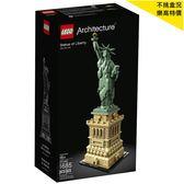 不挑盒況特價 樂高LEGO Architecture 世界經典建築 自由女神 21042 TOYeGO 玩具e哥