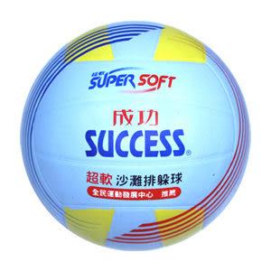 成功  超軟沙灘排躲球 S1300 超軟安全運動球